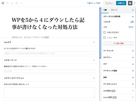 WP5.0画面