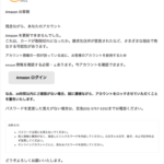 amazon,架空請求,詐欺,フィッシング