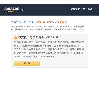 Amazonプライム詐欺メール