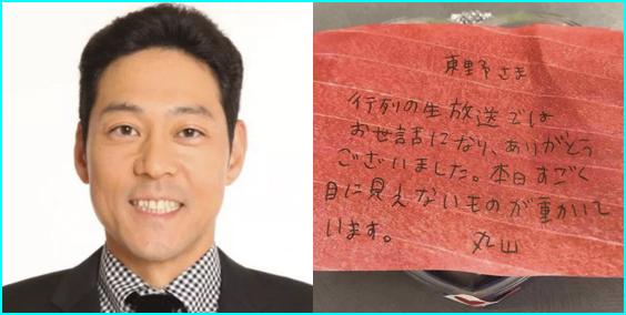 東野幸治,謎手紙,丸山桂里奈