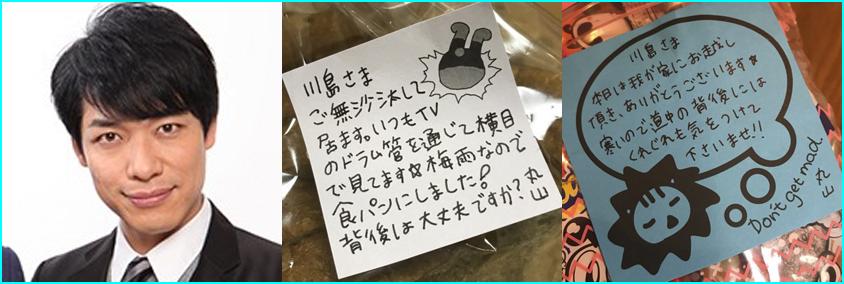 麒麟,川島明,謎手紙,丸山桂里奈