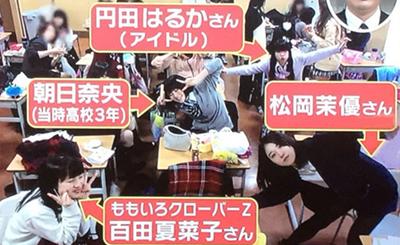 朝日奈央,高校時代,松岡茉優,百田夏菜子