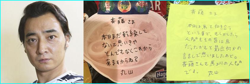 ジャングルポケット,斉藤慎二,謎手紙,丸山桂里奈