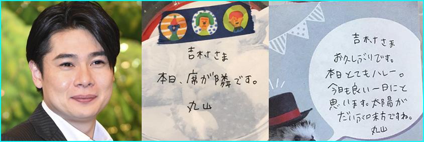 平成ノブシコブシ,吉村崇,謎手紙,丸山桂里奈