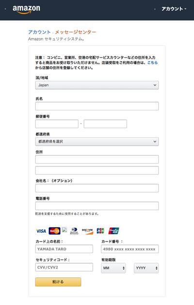 amazon詐欺メール,自動更新設定を解除